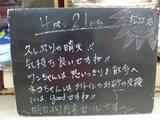 2010/4/21松江