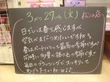 2012/3/27松江