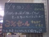2010/5/9南行徳