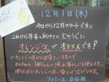 2011/12/1立石