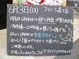2012/06/03森下