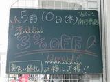 2012/5/10南行徳