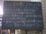 090306南行徳