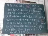 2011/7/13南行徳