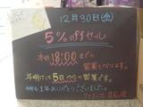 2011/12/30立石