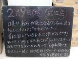 2011/2/9松江