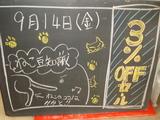 2012/9/14松江