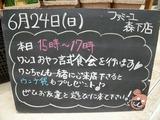 2012/06/24森下