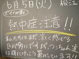 2012/6/5松江