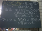 2010/01/29南行徳