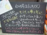 2011/6/21立石