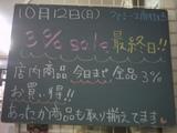 081012南行徳