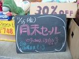 2011/11/25森下