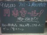 2010/09/25南行徳