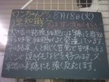 090818南行徳