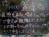 2010/12/14森下