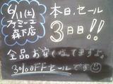 2011/06/11森下