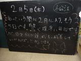 090205松江