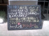 2011/7/1森下
