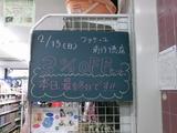 2011/2/13南行徳