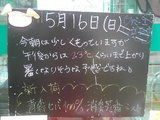 2010/5/16立石