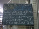 080729南行徳