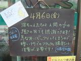 2012/4/6立石