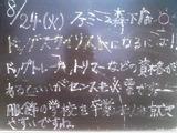 2010/8/24森下
