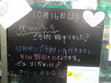 2010/10/16立石