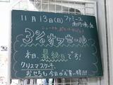 2011/11/13南行徳