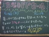 070510松江