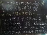 2010/03/09森下