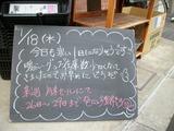2012/1/18森下