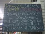 2010/03/05南行徳