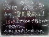 2010/12/30森下