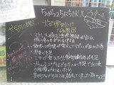 2010/05/25立石