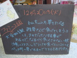 2011/12/20立石