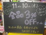 2011/11/10松江