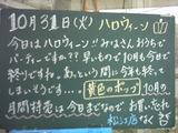 061031松江