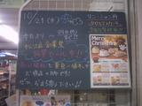 2010/10/21南行徳