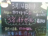 2010/3/14立石