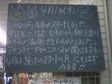 2010/4/1南行徳
