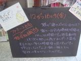 2012/12/16立石