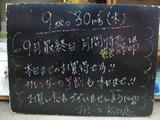 2010/9/30松江
