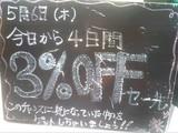 2010/5/6森下