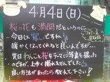 2010/4/4立石