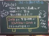 060124南行徳