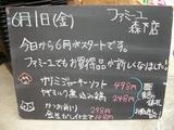 2012/6/1森下