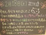 2012/02/18松江