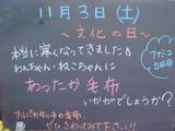 2012/11/03立石